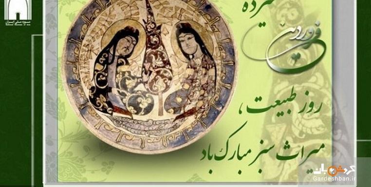 عکس، میراثِ سبزِ موزه ملی ایران