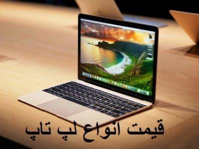 قیمت انواع لپ تاپ، امروز 3 تیر 99